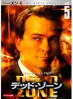 デッド・ゾーン <シーズン6> Vol.5