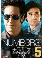 NUMB3RS ナンバーズ 天才数学者の事件ファイル シーズン5 Vol.5