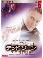 デッド・ゾーン <シーズン1> Vol.6