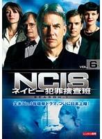 NCIS~ネイビー犯罪捜査班 Vol.6