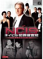 NCIS~ネイビー犯罪捜査班 シーズン3 vol.6