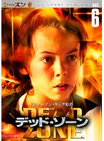 デッド・ゾーン <シーズン6> Vol.6