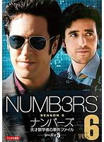 NUMB3RS ナンバーズ 天才数学者の事件ファイル シーズン5 Vol.6