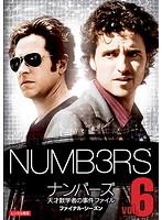 NUMB3RS ナンバーズ 天才数学者の事件ファイル ファイナル・シーズン Vol.6