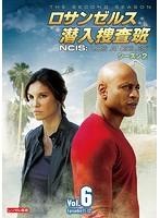 ロサンゼルス潜入捜査班 ~NCIS:Los Angeles シーズン2 vol.6