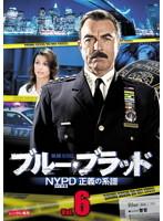 ブルー・ブラッド NYPD 正義の系譜 Vol.6