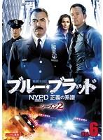 ブルー・ブラッド NYPD 正義の系譜 シーズン2 Vol.6