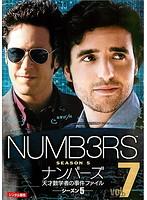 NUMB3RS ナンバーズ 天才数学者の事件ファイル シーズン5 Vol.7