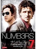 NUMB3RS ナンバーズ 天才数学者の事件ファイル ファイナル・シーズン Vol.7