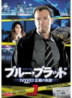 ブルー・ブラッド NYPD 正義の系譜 Vol.7