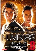 NUMB3RS ナンバーズ 天才数学者の事件ファイル シーズン4 Vol.8
