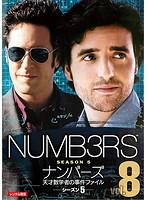 NUMB3RS ナンバーズ 天才数学者の事件ファイル シーズン5 Vol.8