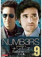 NUMB3RS ナンバーズ 天才数学者の事件ファイル シーズン5 Vol.9