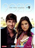 新ビバリーヒルズ青春白書 90210 シーズン1 Vol.9