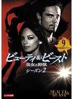 ビューティ&ビースト/美女と野獣 シーズン2 Vol.9