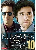 NUMB3RS ナンバーズ 天才数学者の事件ファイル シーズン5 Vol.10