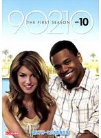 新ビバリーヒルズ青春白書 90210 シーズン1 Vol.10