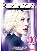 ミディアム 霊能捜査官アリソン・デュボア シーズン6 Vol.10