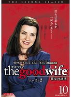 グッド・ワイフ 彼女の評決 シーズン2 10