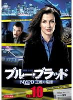 ブルー・ブラッド NYPD 正義の系譜 Vol.10