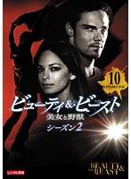 ビューティ&ビースト/美女と野獣 シーズン2 Vol.10