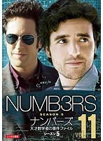 NUMB3RS ナンバーズ 天才数学者の事件ファイル シーズン5 Vol.11