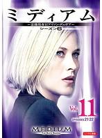ミディアム 霊能捜査官アリソン・デュボア シーズン6 Vol.11