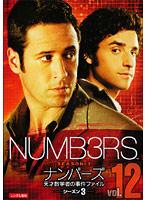 NUMB3RS ナンバーズ 天才数学者の事件ファイル シーズン3 Vol.12