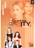 Sex and the City 4 Vol.4