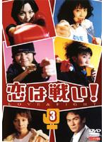 恋は戦い! 3