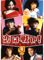 恋は戦い! 4