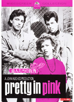 プリティ・イン・ピンク 恋人たちの街角