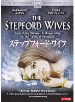 ステップフォード・ワイフ(1975)