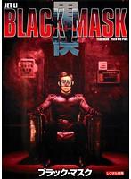 ブラック・マスク