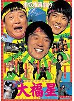 香港発活劇エクスプレス 大福星 デジタル・リマスター版