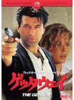 ゲッタウェイ(1994)