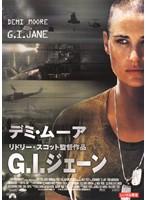 G.I.ジェーン