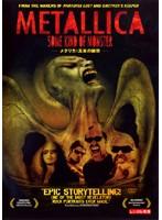 メタリカ:真実の瞬間