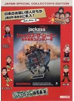ジャッカス・ザ・ムービー 日本特別コメンタリー版