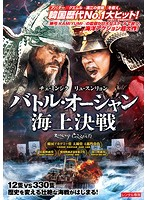 DMM.com [バトル・オーシャン 海...
