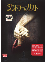 シンドラーのリスト スペシャル・エディション(2枚組)