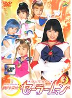 美少女戦士セーラームーン 3 <実写>
