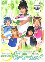 美少女戦士セーラームーン 4 <実写>