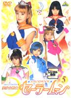 美少女戦士セーラームーン 5 <実写>