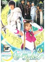 美少女戦士セーラームーン 8 <実写>