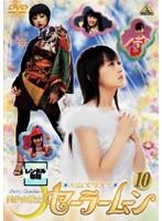 美少女戦士セーラームーン 10 <実写>