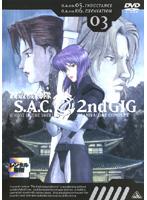 攻殻機動隊 S.A.C.2nd GIG 03
