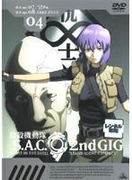 攻殻機動隊 S.A.C.2nd GIG 04