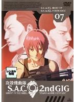 攻殻機動隊 S.A.C.2nd GIG 07