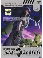攻殻機動隊 S.A.C.2nd GIG 12